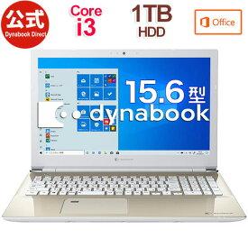 【当店ポイント3倍】【おすすめ】dynabook CZ45/LG(W6CZ45BLGL)(Windows 10/Office Home & Business 2019/15.6型 HD /Core i3-8130U /DVDスーパーマルチ/1TB HDD/サテンゴールド)