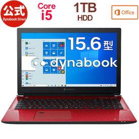【おすすめ】dynabook CZ45/LR(W6CZ45BLRE)(Windows 10/Office Home & Business 2019/15.6型 HD /Core i5-8250U /DVDスーパーマルチ/1TB HDD/モデナレッド)
