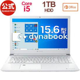 【当店ポイント3倍】【おすすめ】dynabook CZ45/LW(W6CZ45BLWB)(Windows 10/Office Home & Business 2019/15.6型ワイドFHD 広視野角 /Core i5-8250U /DVDスーパーマルチ/1TB HDD/リュクスホワイト)