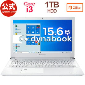 【おすすめ】dynabook CZ45/LW(W6CZ45BLWL)(Windows 10/Office Home & Business 2019/15.6型 HD /Core i3-8130U /DVDスーパーマルチ/1TB HDD/リュクスホワイト)
