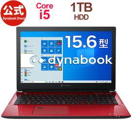 【売れ筋商品】dynabook CZ45/LR(W6CZ45CLRE)(Windows 10/Officeなし/15.6型 HD /Core i5-8250U /DVDスーパーマルチ/1TB HDD/モデナレッド)