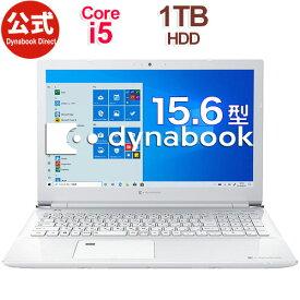 【売れ筋商品】dynabook CZ45/LW(W6CZ45CLWB)(Windows 10/Officeなし/15.6型ワイドFHD 広視野角 /Core i5-8250U /DVDスーパーマルチ/1TB HDD/リュクスホワイト)