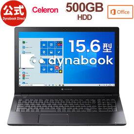 【当店ポイント3倍】【売れ筋商品】dynabook EZ15/PB(W6EZ15GPBB)(Windows 10/Office Personal 2019/15.6型 HD /Celeron 4205U/DVDスーパーマルチ/500GB/ブラック)