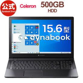 【売れ筋商品】dynabook EZ15/PB(W6EZ15JPBB)(Windows 10/Officeなし/15.6型 HD /Celeron 4205U/DVDスーパーマルチ/500GB/ブラック)