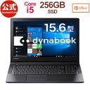 dynabook EZ35/LBSD(W6EZ35BLBE)(Windows 10/Office Home & Business 2019/15.6型 HD /Core i5-8250U /DVDスーパーマルチ/256GB SSD/ブラック)