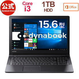 【当店ポイント3倍】【売れ筋商品】dynabook EZ35/LB(W6EZ35BLBG)(Windows 10/Office Home & Business 2019/15.6型 HD /Core i3-8130U /DVDスーパーマルチ/1TB/ブラック)