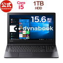 【売れ筋商品】dynabook EZ35/LB(W6EZ35CLBA)(Windows 10/Officeなし/15.6型 HD /Core i5-8250U /DVDスーパーマルチ/1TB/ブラック)