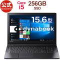 【売れ筋商品】dynabook EZ35/LBSD(W6EZ35CLBE)(Windows 10/Officeなし/15.6型 HD /Core i5-8250U /DVDスーパーマルチ…
