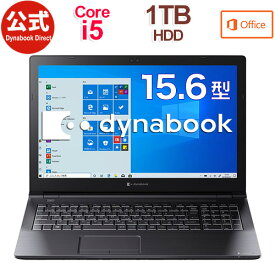 【当店ポイント3倍】【売れ筋商品】dynabook EZ35/PB(W6EZ35HPBB)(Windows 10/Office Home & Business 2019/15.6型 HD /Core i5-8265U /DVDスーパーマルチ/1TB HDD/ブラック)