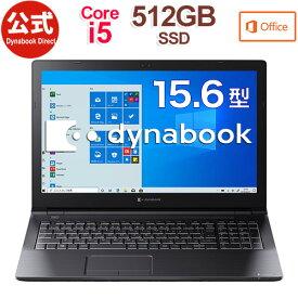【当店ポイント3倍】【売れ筋商品】dynabook EZ35/PBSD(W6EZ35HPBC)(Windows 10/Office Home & Business 2019/15.6型 FHD /Core i5-8265U /DVDスーパーマルチ/512GB SSD/ブラック)