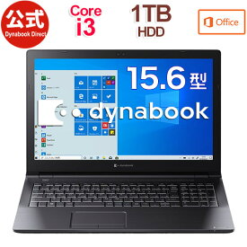 【当店ポイント5倍】【売れ筋商品】dynabook EZ35/PB(W6EZ35HPBF)(Windows 10/Office Home & Business 2019/15.6型 HD /Corei3-8145U /DVDスーパーマルチ/1TB HDD/ブラック)