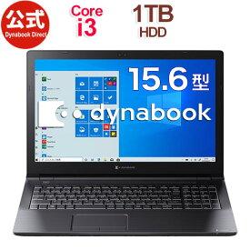【売れ筋商品】dynabook EZ35/PB(W6EZ35JPBG)(Windows 10/Officeなし/15.6型 HD /Corei3-8145U /DVDスーパーマルチ/1TB HDD/ブラック)