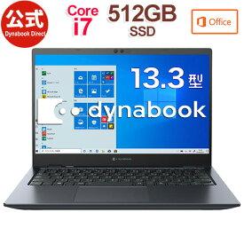 【11月上旬頃】【当店ポイント5倍】【売れ筋商品】dynabook GZ/HPL(W6GHP7BZBL)(Windows 10/Office付き/13.3型ワイド FHD 高輝度・高色純度・広視野角 /Core i7-1165G7 /512GB SSD/オニキスブルー)