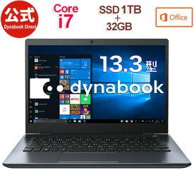 【10月末頃から11月上旬頃】【当店ポイント3倍】【おすすめ】dynabook GZ83/ML(W6GZ83BMLA)(Windows 10/Office Home & Business 2019/13.3型ワイド FHD 高輝度・高色純度・広視野角 /Core i7-10710U /1TB SSD + 32GB インテル Optaneメモリー/オニキスブルー)