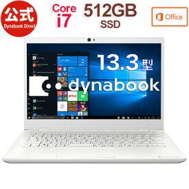 【当店ポイント3倍】【売れ筋商品】dynabook GZ83/MW(W6GZ83BMWB)(Windows 10/Office Home & Business 2019/13.3型ワイド FHD 高輝度・高色純度・広視野角 /Core i7-10710U /512GB SSD/パールホワイト)