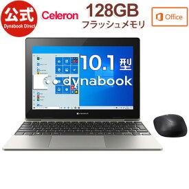 【当店ポイント3倍】【おすすめ】dynabook KZ11/P(W6KZ11TPGA)(Windows 10 Pro/Office Home & Business 2019/タッチパネル付 10.1型 WXGA 高輝度・広視野角/Celeron N4020/128GBフラッシュメモリ/ゴールド)