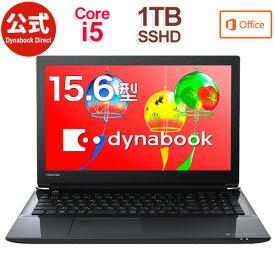 【11/20(水)24時間限定!最大10,000ポイント★エントリー&楽天カード決済で】【売れ筋商品】dynabook AZ45/GB(PAZ45GB-SEL)(Windows 10/Office Home & Business 2019/15.6型ワイド(16:9) FHD 広視野角 /Core i5-8250U /DVDスーパーマルチ/1TBSSHD/プレシャスブラック)