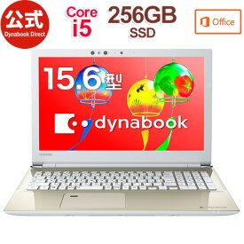 【11月初旬】dynabook AZ45/GGSD(PAZ45GG-BEC)(Windows 10/Office Home & Business 2019/15.6型ワイド(16:9) FHD 広視野角 /Core i5-8250U /ブルーレイ/256GB SSD /サテンゴールド)