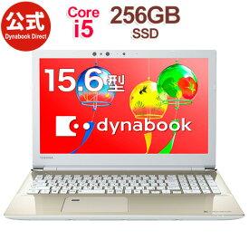【売れ筋商品】東芝 dynabook AZ45/GGSD(PAZ45GG-BNC)(Windows 10/Officeなし/15.6型ワイド(16:9) FHD 広視野角 /Core i5-8250U /ブルーレイ/256GB SSD /サテンゴールド)