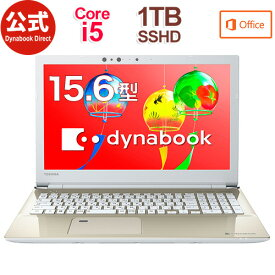 【11月初旬】dynabook AZ45/GG(PAZ45GG-SEL)(Windows 10/Office Home and Business 2019/15.6型ワイド FHD 広視野角 /Core i5-8250U /DVDスーパーマルチ/1TBSSHD/サテンゴールド)