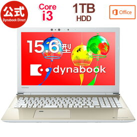 【10月末〜11月初旬】dynabook AZ45/GG(PAZ45GG-SES)(Windows 10/Office Home and Business 2019/15.6型 HD /Core i3-8130U /DVDスーパーマルチ/1TB/サテンゴールド)