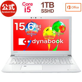 【売れ筋商品】dynabook AZ45/GW(PAZ45GW-SEL)(Windows 10/Office Home & Business 2019/15.6型ワイド(16:9) FHD 広視野角 /Core i5-8250U /DVDスーパーマルチ/1TBSSHD/リュクスホワイト)