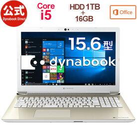 【当店ポイント3倍】【売れ筋商品】dynabook AZ45/KG(PAZ45KG-SEA)(Windows 10/Office Home & Business 2019/15.6型ワイド FHD 広視野角 /Core i5-8265U /DVDスーパーマルチ/1TB HDD + 16GB インテル Optane メモリー/サテンゴールド)