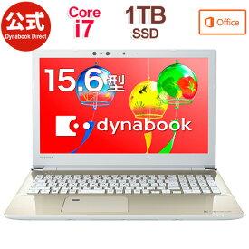 【当店ポイント5倍】【売れ筋商品】東芝 dynabook AZ65/GGSD(PAZ65GG-BEH)(Windows 10/Office Home and Business 2019/15.6型ワイド FHD 高輝度・高色純度・広視野角 /Core i7-8550U /ブルーレイ/1TB SSD /サテンゴールド)