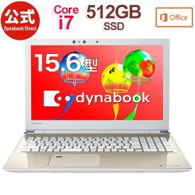 【10月末〜11月初旬】【当店ポイント3倍】【売れ筋商品】dynabook AZ65/GGSD(PAZ65GG-BEK)(Windows 10/Office Home & Business 2019/15.6型ワイド(16:9) FHD 高輝度・高色純度・広視野角 /Core i7-8550U /ブルーレイ/512GB SSD /サテンゴールド)