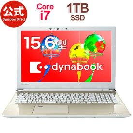 【売れ筋商品】東芝 dynabook AZ65/GGSD(PAZ65GG-BNH)(Windows 10/Officeなし/15.6型ワイド FHD 高輝度・高色純度・広視野角 /Core i7-8550U /ブルーレイ/1TB SSD /サテンゴールド)