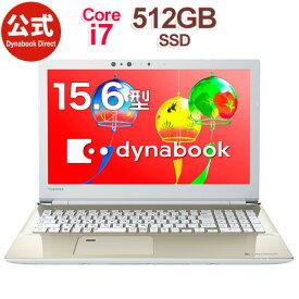 【売れ筋商品】東芝 dynabook AZ65/GGSD(PAZ65GG-BNK)(Windows 10/Officeなし/15.6型ワイド(16:9) FHD 高輝度・高色純度・広視野角 /Core i7-8550U /ブルーレイ/512GB SSD /サテンゴールド)