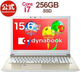 【売れ筋商品】東芝 dynabook AZ65/GGSD(PAZ65GG-SNB)(Windows 10/Officeなし/15.6型ワイド(16:9) FHD 広視野角 /Core i7-8550U /DVDスーパーマルチ/256GB SSD /サテンゴールド)