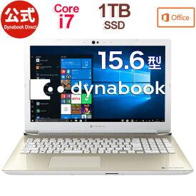 【売れ筋商品】dynabook AZ65/KGSD(PAZ65KG-BEA)(Windows 10/Office Home & Business 2019/15.6型ワイド FHD 広視野角 /Core i7-8565U /ブルーレイ/1TB SSD/サテンゴールド)