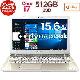 【売れ筋商品】dynabook AZ65/KGSD(PAZ65KG-BEC)(Windows 10/Office Home & Business 2019/15.6型ワイド FHD 広視野角 /Core i7-8565U /ブルーレイ/512GB SSD /サテンゴールド)