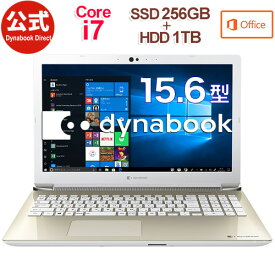 【当店ポイント10倍】【売れ筋商品】dynabook AZ65/KG(PAZ65KG-BED)(Windows 10/Office Home & Business 2019/15.6型ワイド FHD 広視野角 /Core i7-8565U /ブルーレイ/デュアルストレージ(256GB SSD + 1TB HDD)/サテンゴールド)