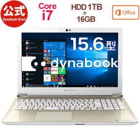 【売れ筋商品】dynabook AZ65/KG(PAZ65KG-BEG)(Windows 10/Office Home & Business 2019/15.6型ワイド FHD 広視野角 /Core i7-8565U /ブルーレイ/1TB HDD +16GB インテル Optane メモリー/サテンゴールド)