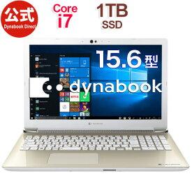 【売れ筋商品】dynabook AZ65/KGSD(PAZ65KG-BNA)(Windows 10/Officeなし/15.6型ワイド FHD 広視野角 /Core i7-8565U /ブルーレイ/1TB SSD/サテンゴールド)