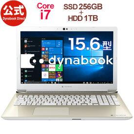 【売れ筋商品】dynabook AZ65/KG(PAZ65KG-BND)(Windows 10/Officeなし/15.6型ワイド FHD 広視野角 /Core i7-8565U /ブルーレイ/デュアルストレージ(256GB SSD + 1TB HDD)/サテンゴールド)