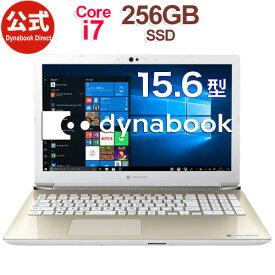 【売れ筋商品】dynabook AZ65/KGSD(PAZ65KG-BNE)(Windows 10/Officeなし/15.6型ワイド FHD 広視野角 /Core i7-8565U /ブルーレイ/256GB SSD /サテンゴールド)