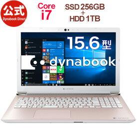 【おすすめ】dynabook AZ65/KP(PAZ65KP-BND)(Windows 10/Officeなし/15.6型ワイド FHD 広視野角 /Core i7-8565U /ブルーレイ/デュアルストレージ(256GB SSD+ 1TB HDD)/フォーマルロゼ)