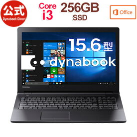 【売れ筋商品】dynabook BZ35/NBSD(PBZ35NB-SHD)(Windows 10 Pro/Office Home & Business 2019/15.6型 HD /Core i3-7020U /DVDスーパーマルチ/256GB SSD/ブラック)