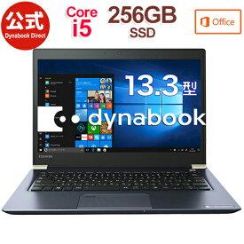 【売れ筋商品】東芝 dynabook UZ63/M(PUZ63ML-NHD)(Windows 10 Pro/Office Home & Business 2019/13.3 型ワイドFHD 高輝度・高色純度・広視野角 /Core i5-8250U /256GB SSD/オニキスブルー)