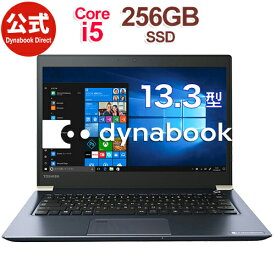 【売れ筋商品】東芝 dynabook UZ63/M(PUZ63ML-NRD)(Windows 10 Pro/Officeなし/13.3 型ワイドFHD 高輝度・高色純度・広視野角 /Core i5-8250U /256GB SSD/オニキスブルー)