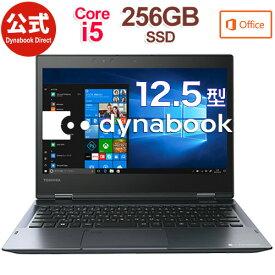 【10/25(日)24時間限定!最大8,000ポイント★エントリー&楽天カード決済で】【当店ポイント3倍】【売れ筋商品】dynabook VZ62/JL(PVZ62JL-NEA)(Windows 10/Office付き/タッチパネル付き 12.5型ワイド FHD/Core i5/256GB SSD/オニキスブルー)