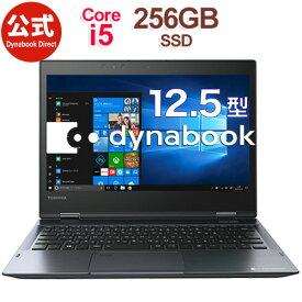 【10/25(日)24時間限定!最大8,000ポイント★エントリー&楽天カード決済で】【売れ筋商品】dynabook VZ62/JL(PVZ62JL-NNA)(Windows 10/Officeなし/タッチパネル付き 12.5型ワイド FHD 高輝度・高色純度・広視野角 /Core i5-8250U /256GB SSD/オニキスブルー)