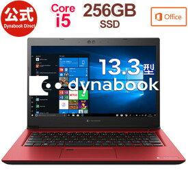 【当店ポイント3倍】【売れ筋商品】dynabook SZ73/LR(W6SZ73BLRB)(Windows 10/Office Home & Business 2019/13.3型FHD 高輝度・高色純度・広視野角 /Core i5-8250U /256GB SSD/モデナレッド)