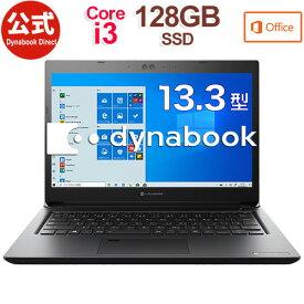 【当店ポイント3倍】【売れ筋商品】dynabook SZ73/PB(W6SZ73PPBD)(Windows 10 Pro/Office Home & Business 2019/13.3型FHD 高輝度・高色純度・広視野角 /Core i3-7020U /128GB SSD/ブラック)