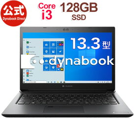 【売れ筋商品】dynabook SZ73/PB(W6SZ73RPBD)(Windows 10 Pro/Officeなし/13.3型FHD 高輝度・高色純度・広視野角 /Core i3-7020U /128GB SSD/ブラック)