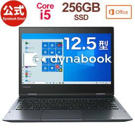 【当店ポイント5倍】【売れ筋商品】dynabook VZ/LSL(W6VZLS5HAL)(Windows 10/Officeあり/タッチパネル付き 12.5型ワイド FHD 高輝度・高色純度・広視野角 /Core i5-8250U /256GB SSD /オニキスブルー)