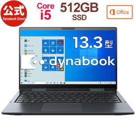 【4/16 15時まで!オリジナルマウス・プレゼント(別送)】【売れ筋商品】dynabook VZ/HPL(W6VHP5BZAL)(Windows 10/Office付き/タッチパネル付き 13.3型ワイド FHD 高輝度・高色純度・広視野角 /Core i5-1135G7 /512GB SSD/ダークブルー)
